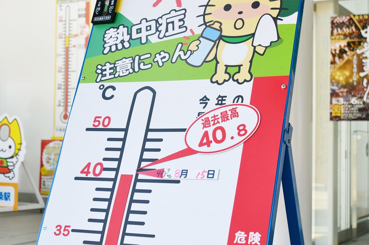 A board warning against heatstroke shows the record temperature of 40.8 degrees in Tainai, Niigata Prefecture, set in August 2018. The written-in temperature of 40.7 degrees for August 15, 2019, is the highest in Japan for 2019 so far. Picture taken at Nakajō Station on the same day. (© Jiji)