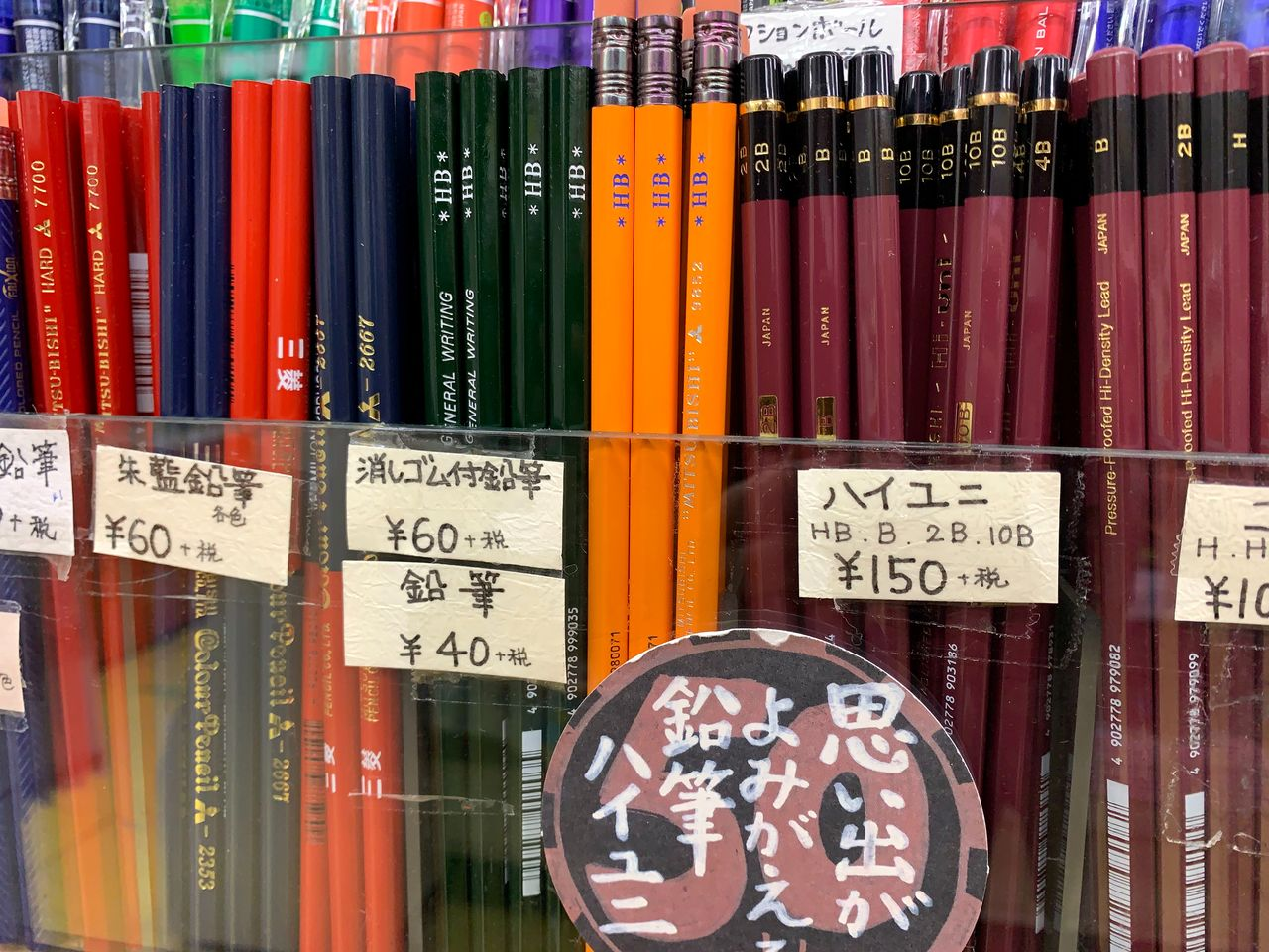Mitsubishi pencils are seen on sale at a stationary store in Tokyo, Japan, February 3, 2021. REUTERS/Chang-Ran Kim REUTERS/Chang-Ran Kim