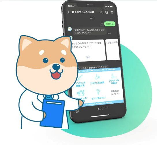 Corowa-kun, the mascot of an online chatbot set up to answer questions about COVID-19 vaccines, is seen in this undated handout photo. Corowakun Supporters/Handout via REUTERS