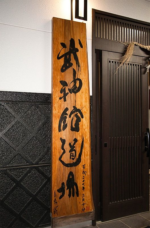 Hatsumi Masaaki, the World's Most Famous Ninja, and His Essence of on