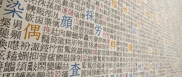 Kyoto's Museum for Kanji Lovers | Nippon com