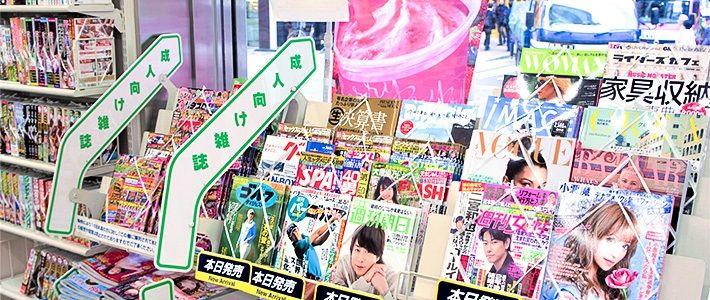 Los 'konbini' japoneses y las revistas para adultos | Nippon.com
