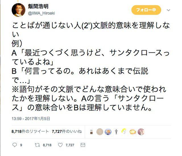 Equívocos En Japonés En Las Redes Sociales Qué Tipo De