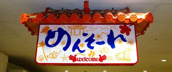 Los dialectos del japonés   Nippon com