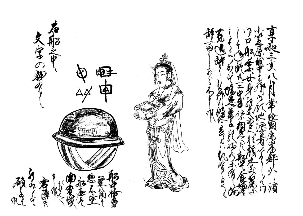 Del Documento Mito (colección privada).