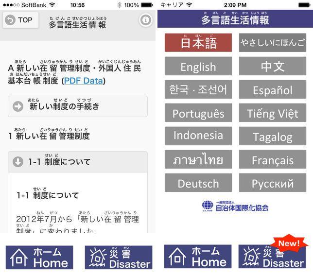 Japon rencontres site anglais