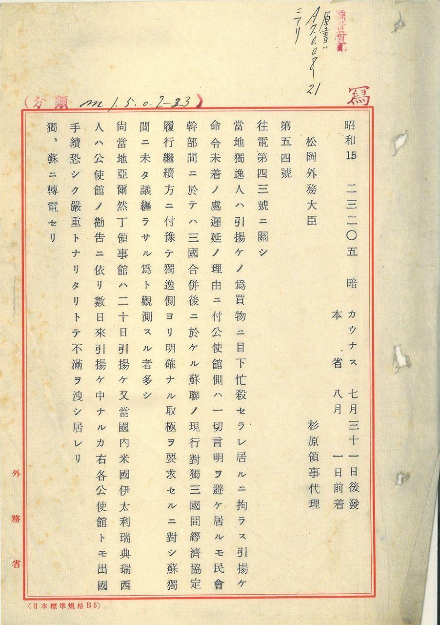 Le télégramme officiel que Sugihara a envoyé à Tokyo depuis Kaunas le 31 juillet 1940. (Avec l'aimable autorisation du ministère des Affaires étrangères)