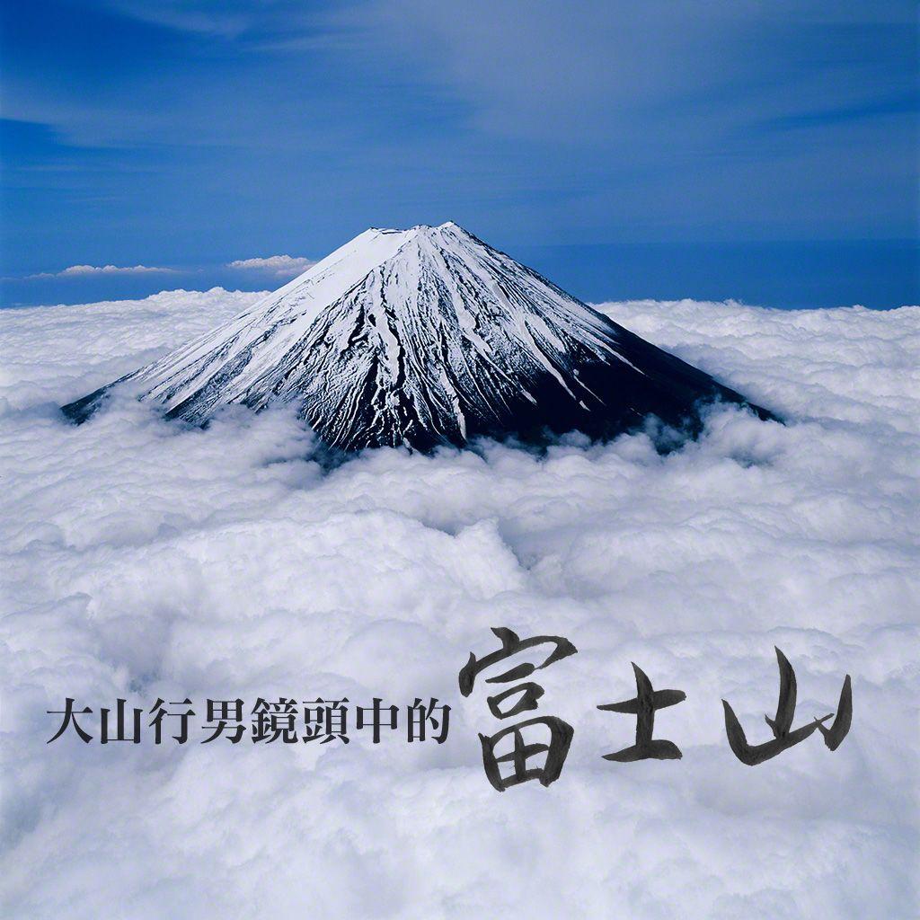 1. 從鳴澤村上空俯瞰富士山(空中攝影)。 6月。