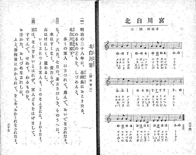 教科書中歌頌能久親王的歌曲(筆者提供)