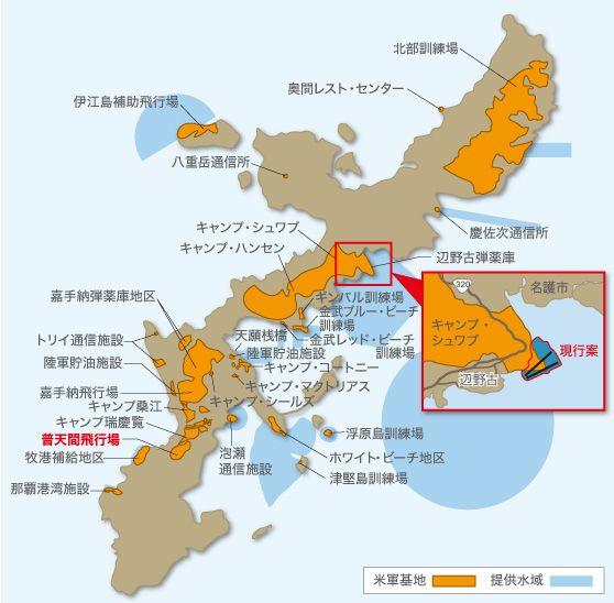 日本の安全保障】沖縄の米軍基地...