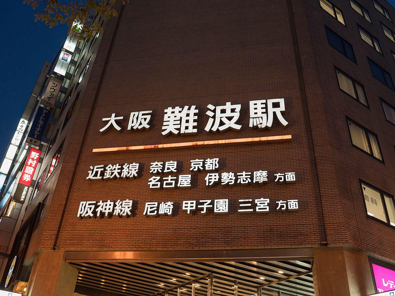 大阪ミナミを代表するターミナル駅「難波」駅は、Osaka Metro2路線に加え、私鉄の阪神、近鉄、南海が通っている