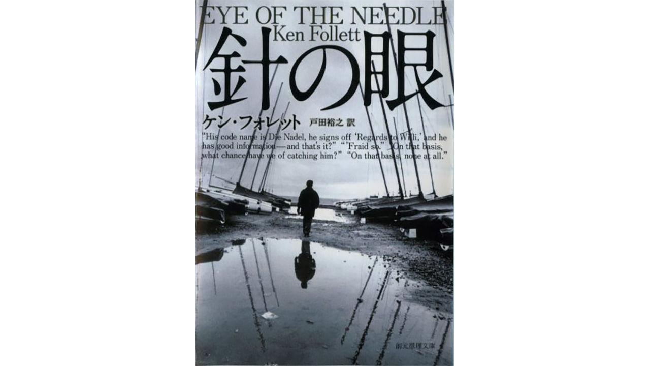 【書評】Dデイ欺瞞工作を描いた傑作スパイ小説(後編):ケン・フォレット著『針の眼』