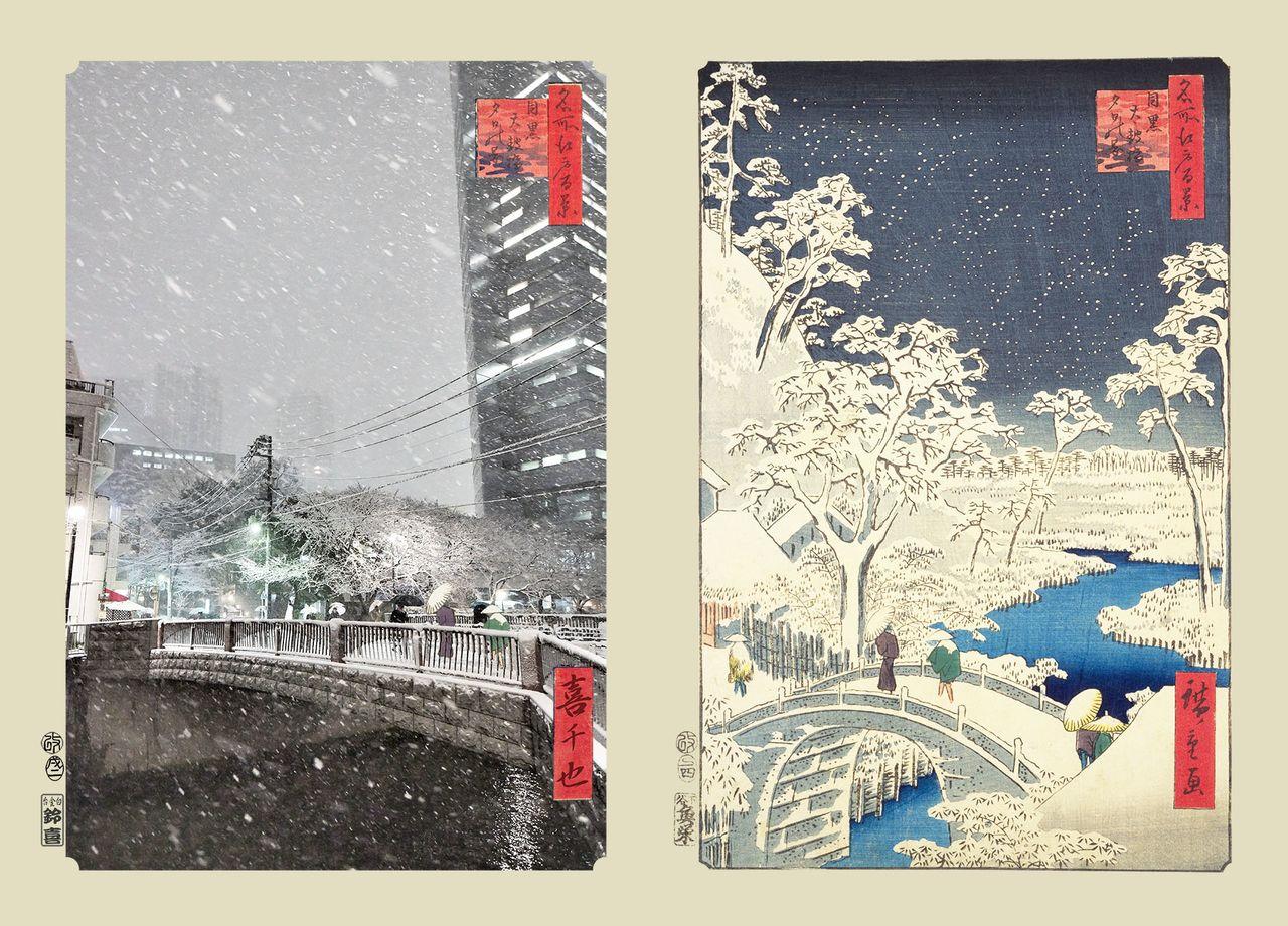 『目黒太鼓橋夕日の岡』:浮世写真家 喜千也の「名所江戸百景」第57回