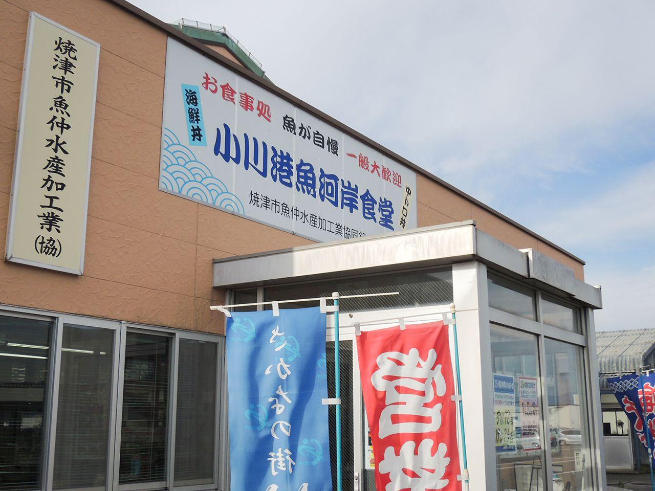 小川港の目の前にある「小川港魚河岸食堂」