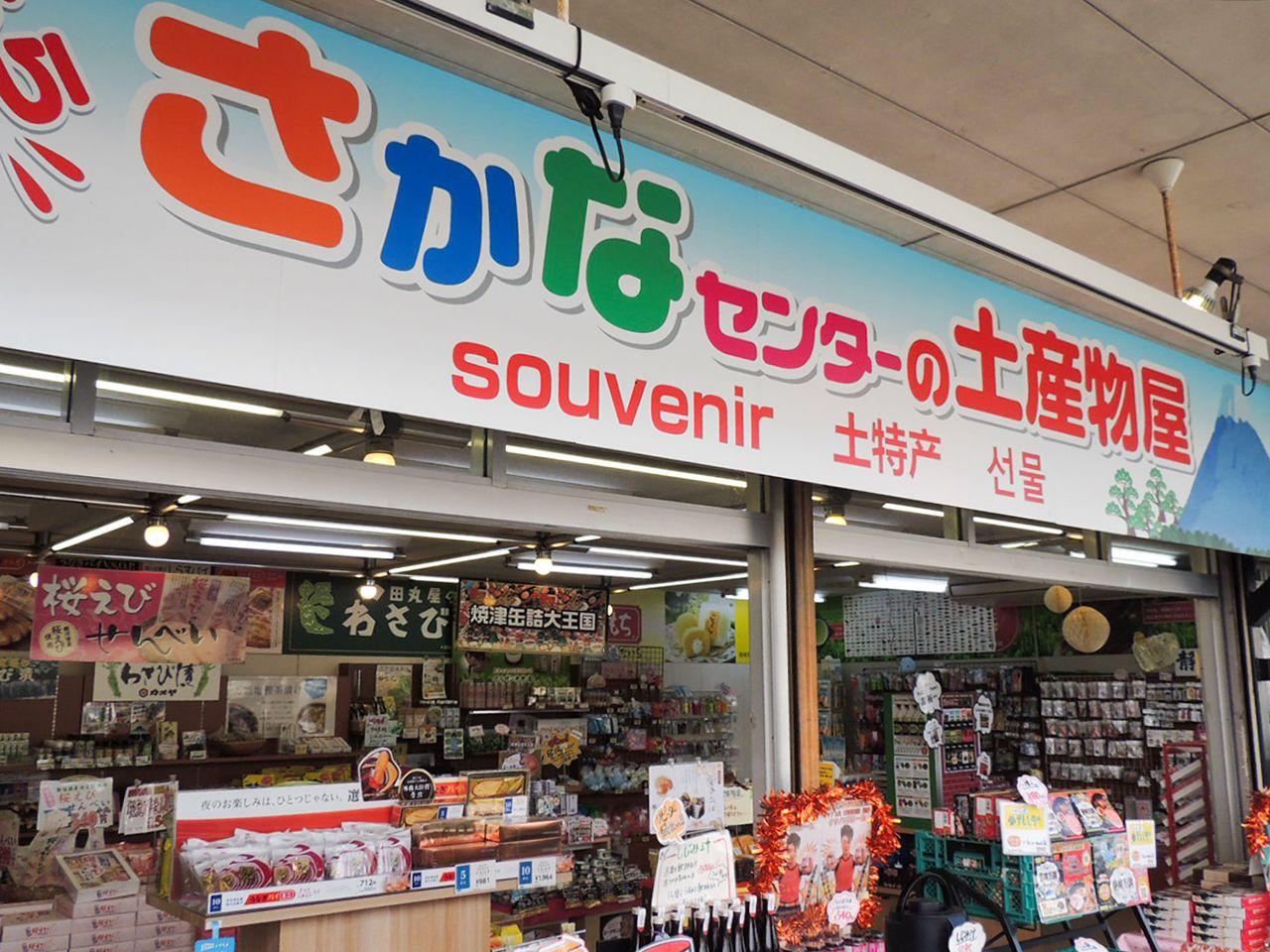 焼津さかなセンターの土産物店