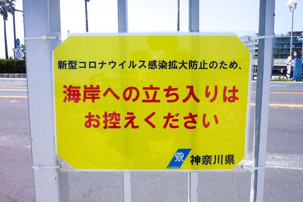 片瀬東浜海岸に設置された県の看板=4月29日