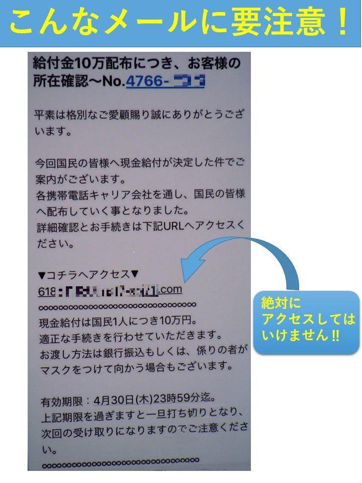 国民 一 人当たり 10 万 円