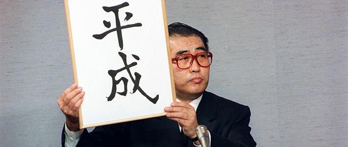 日本の元号制度:その歴史的背景 | nippon.com
