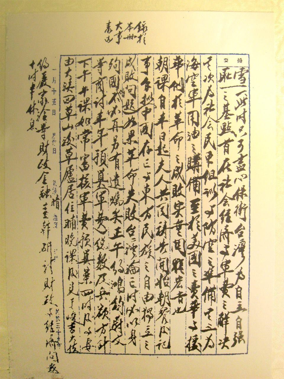 蒋介石日記の一ページ(フーバー研究所提供)