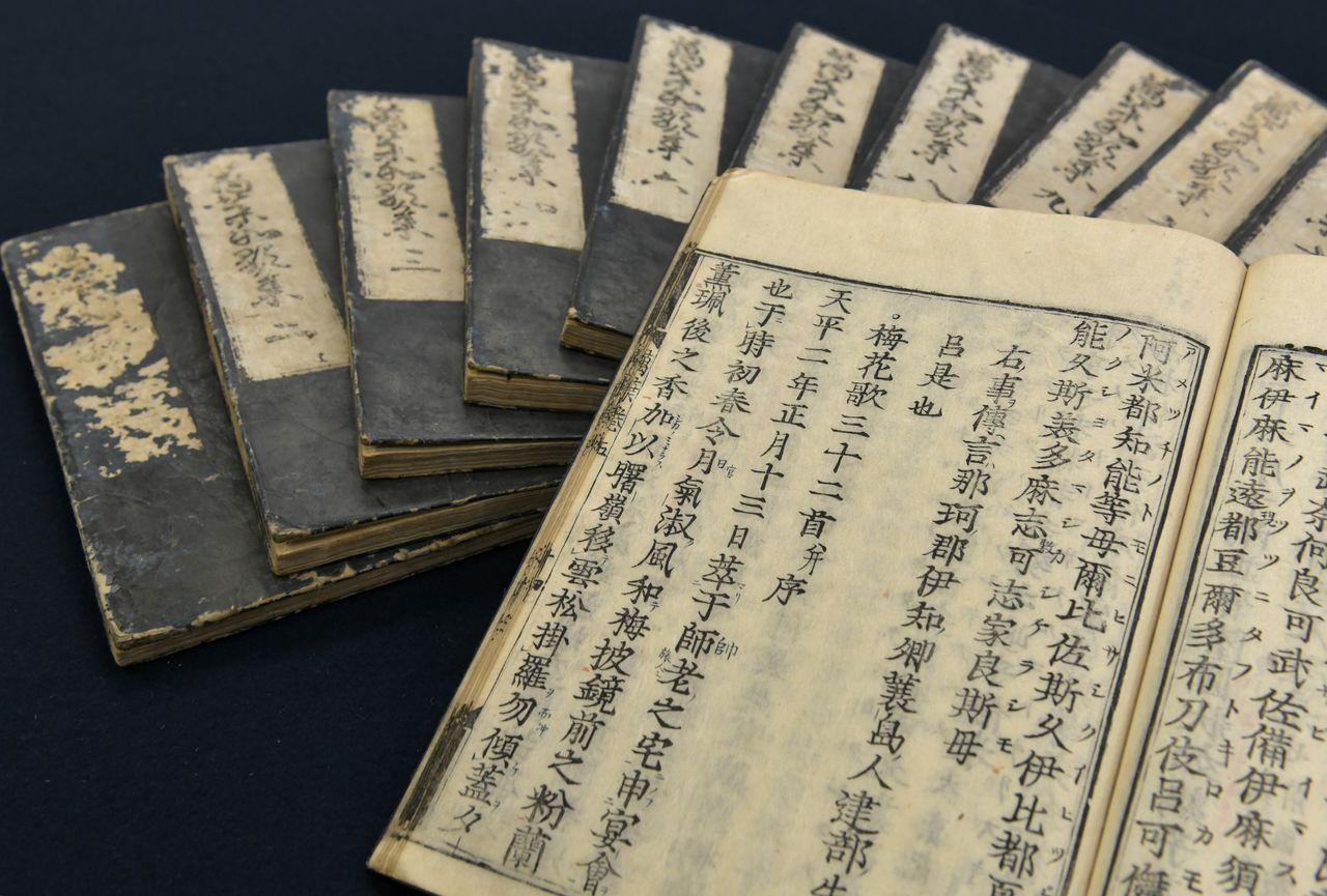 国学院大学図書館に所蔵されている『万葉集』の17世紀の写本。新元号の典拠となった該当箇所が示されている(©時事)