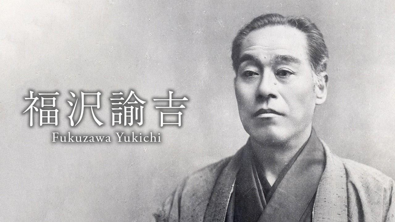 福沢諭吉:独立した個人による国家の発展を説いた思想家・教育者 ...