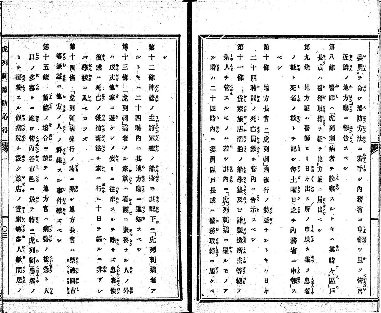 あくびがうつる 漢字