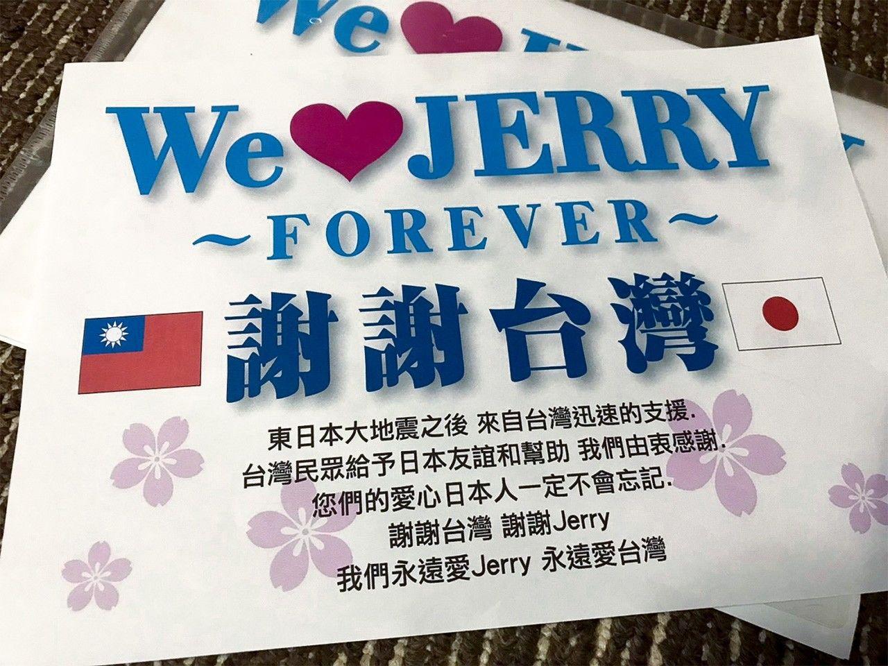 「ありがとう、台湾」と記載された広告を印刷して作られたポスター(安村美佐子さん提供)
