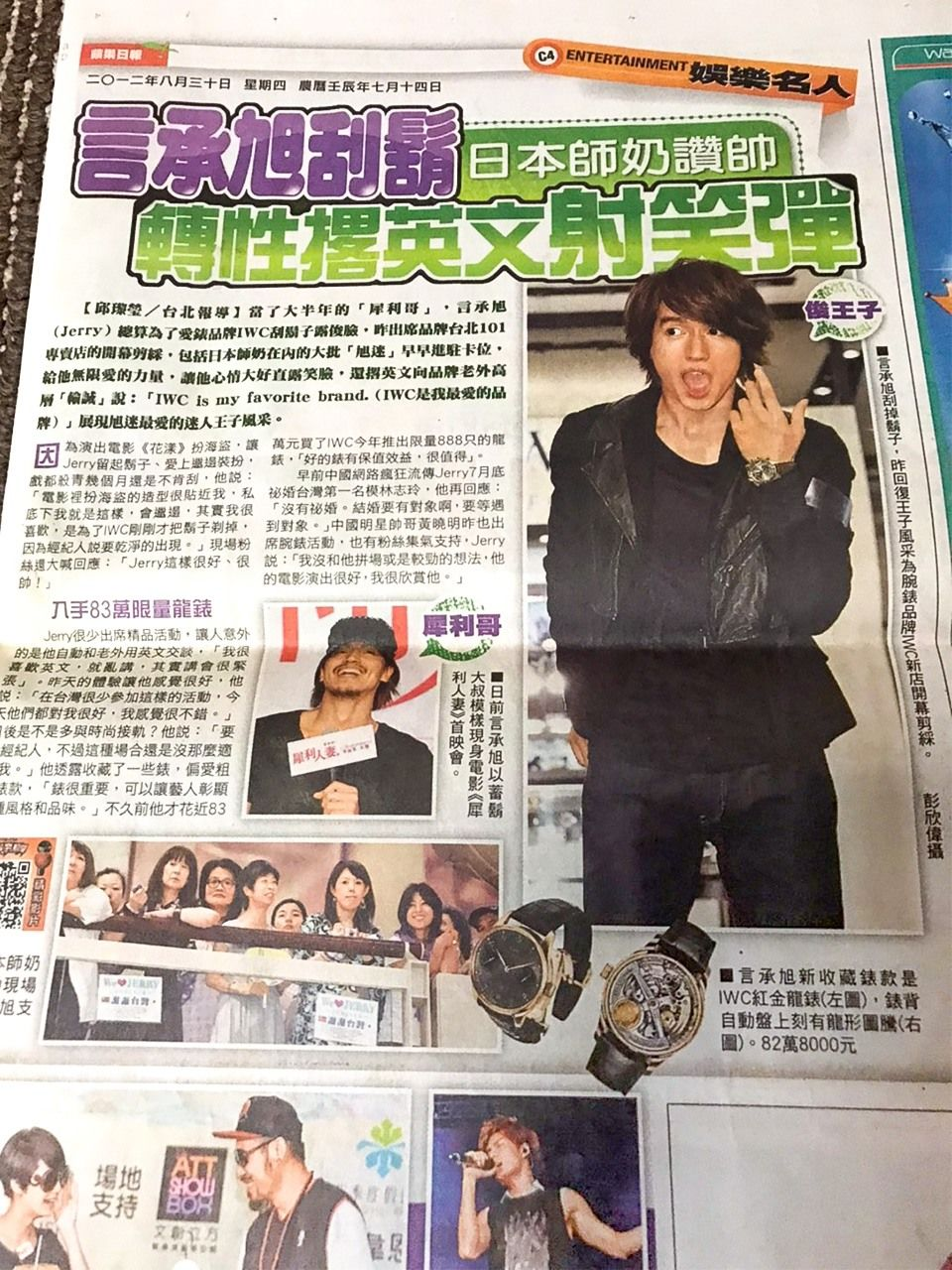ジェリー・イェン(言承旭)の大ファンでもある安村美佐子さん。台湾メディアに登場したこともある(安村美佐子さん提供)