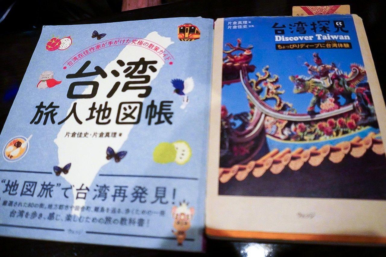 片倉佳史さんの台湾に関する著書。安村美佐子にとって台湾旅行のバイブルとなっている(筆者撮影)