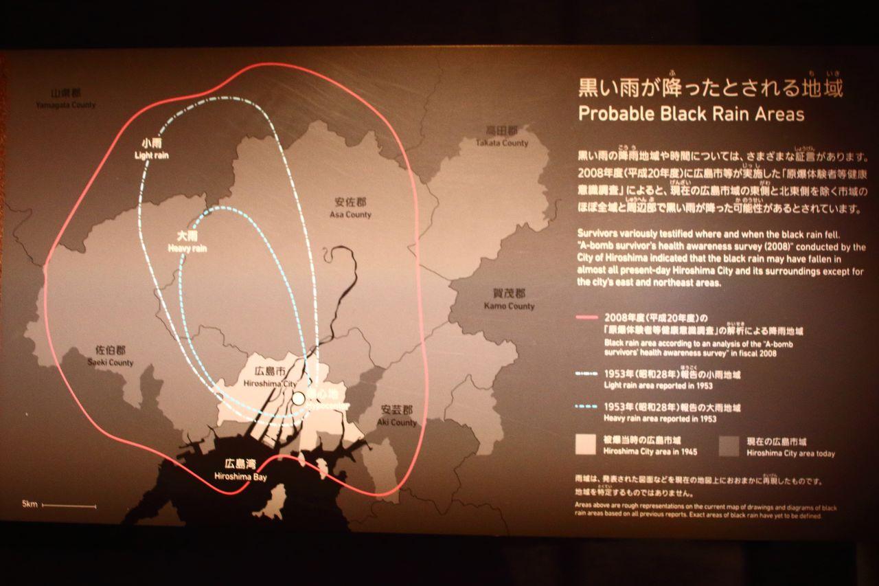 広島平和記念資料館の「黒い雨地域」についての説明