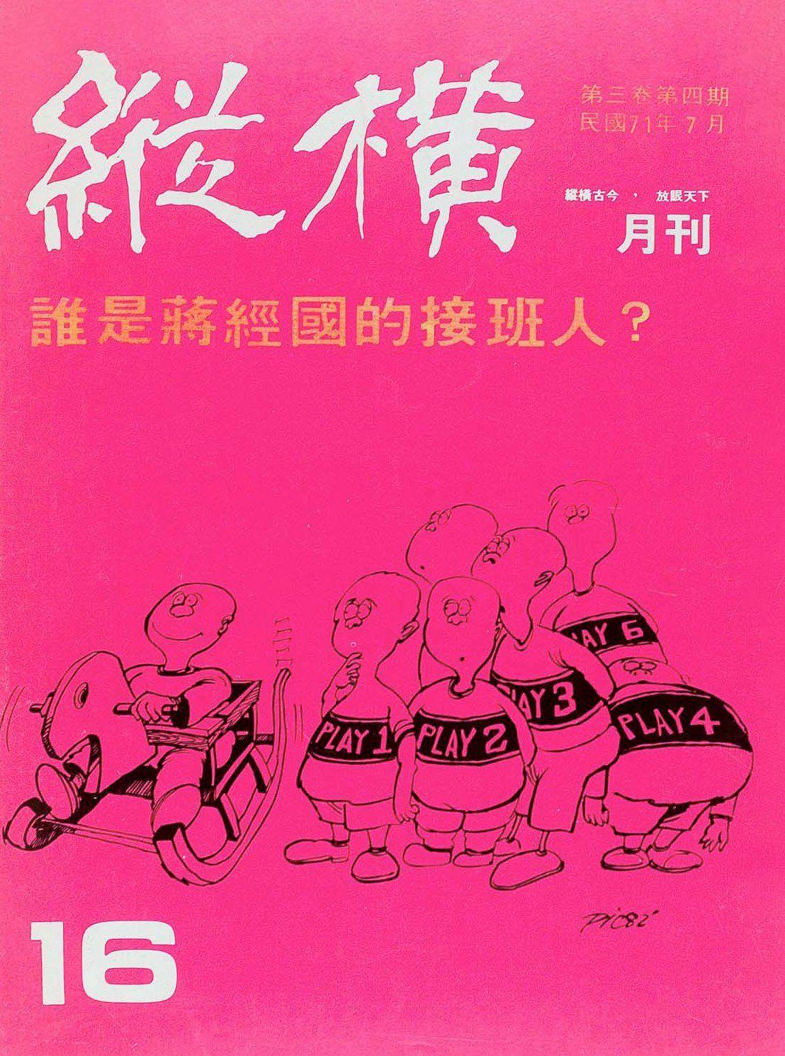 予言 本 1982 コロナ