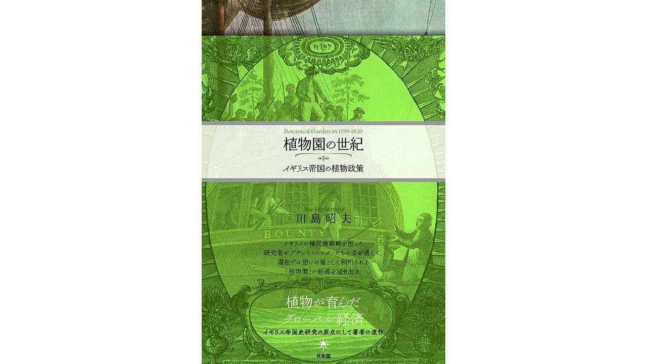 書評】植民地経済めぐる人間模様を描いた遺著:川島昭夫著『植物園の ...