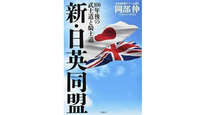 日 英 同盟
