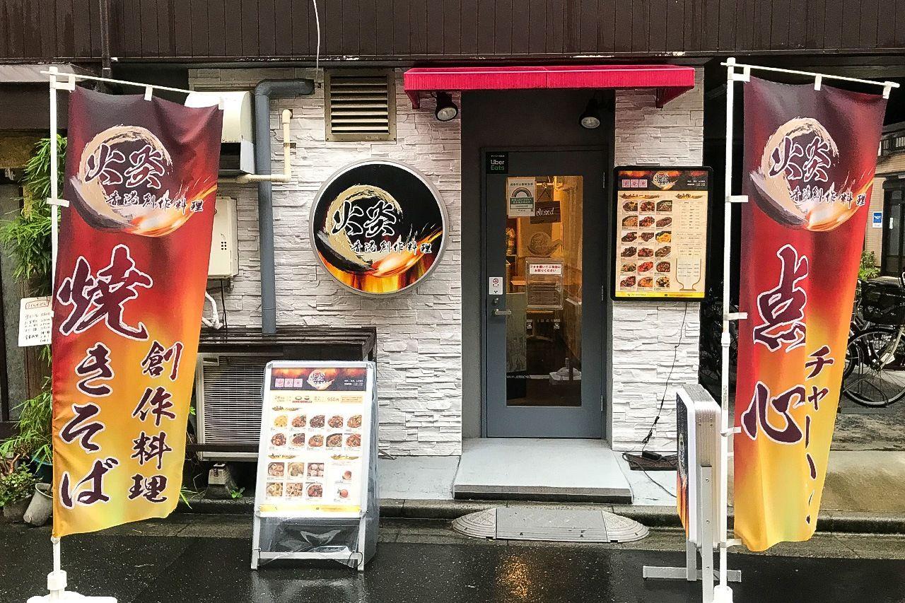 「火炎」は浅草の閑静な住宅街にある。以前は老舗洋食店だった(筆者撮影)