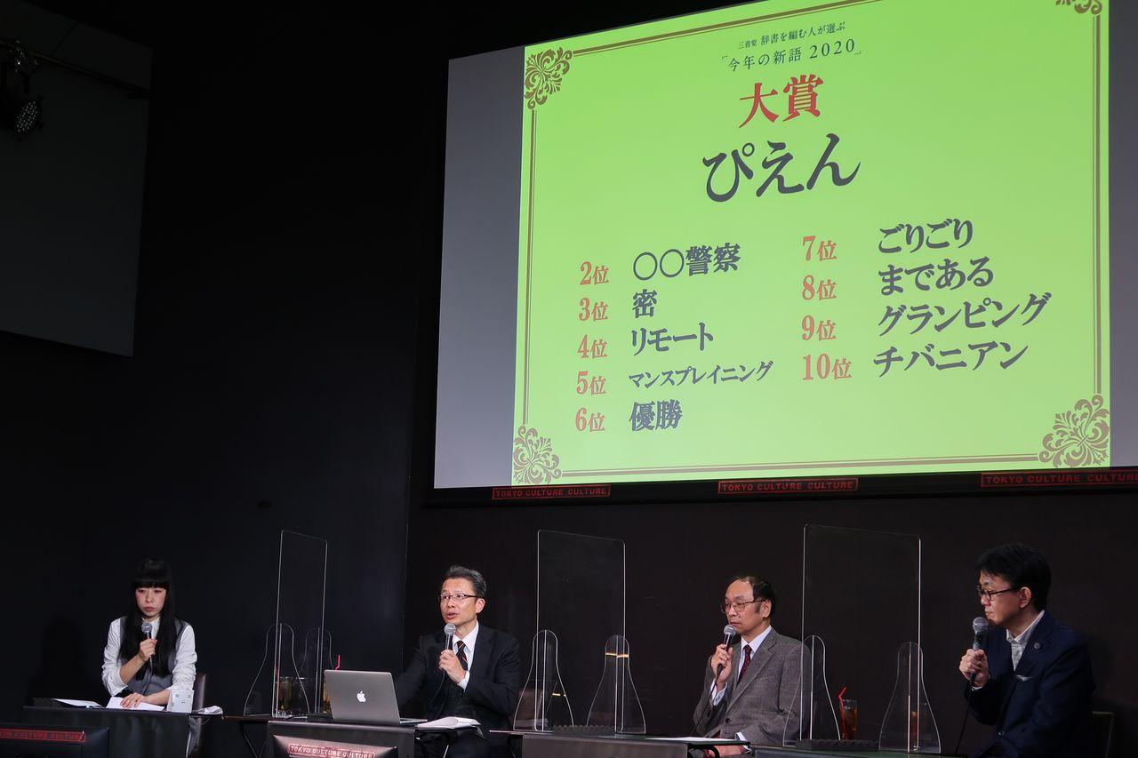 今年は忘年会ができなくて「ぴえん」 : 三省堂の辞書編集者が選ぶ2020 ...