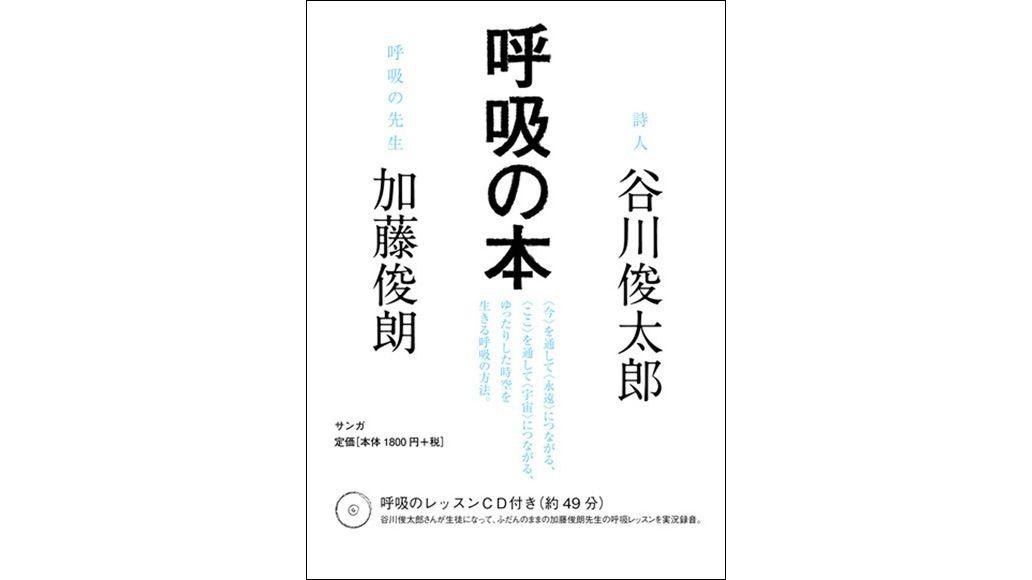 書評】清々しく生きるには:加藤俊朗、谷川俊太郎著『呼吸の本 ...