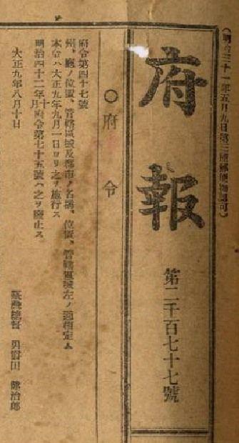 1920年8月、台湾総督府の府令47号により、台湾の州と庁の地域範囲を公表した。(出典:臺灣總督府府報第2177号,国史館台湾文献館所蔵品。)