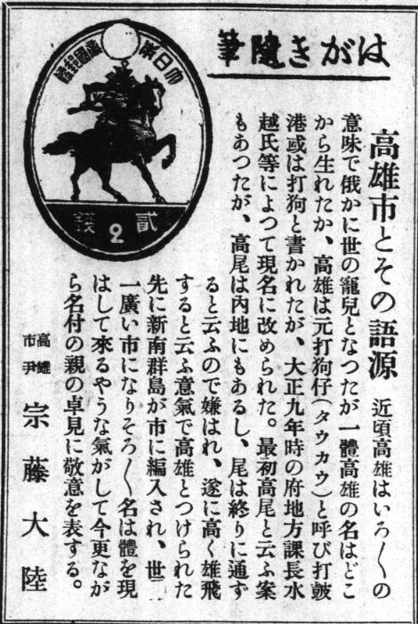 宗藤大陸氏は臺灣日日新報で発表した高雄市の語源について(出典:臺灣日日新報,筆者提供)