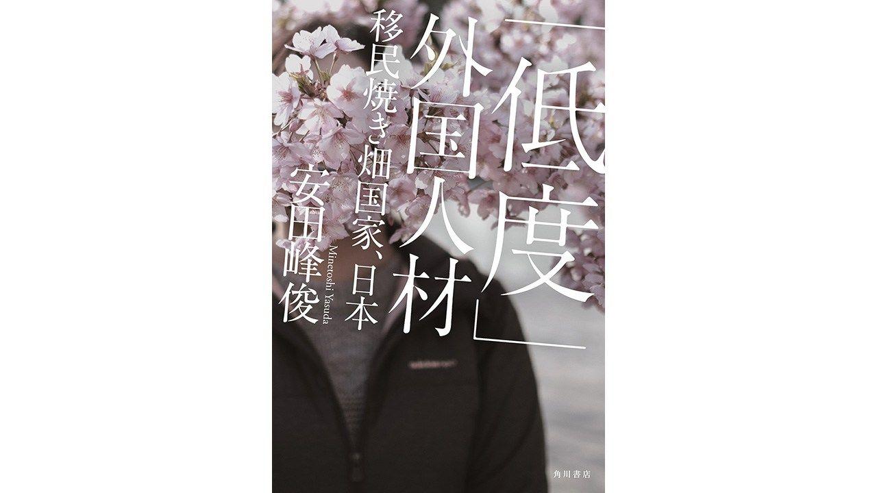 【書評】「記号」ではなく「人間」として描く外国人労働者:安田峰俊著『「低度」外国人材 移民焼畑国家、日本』