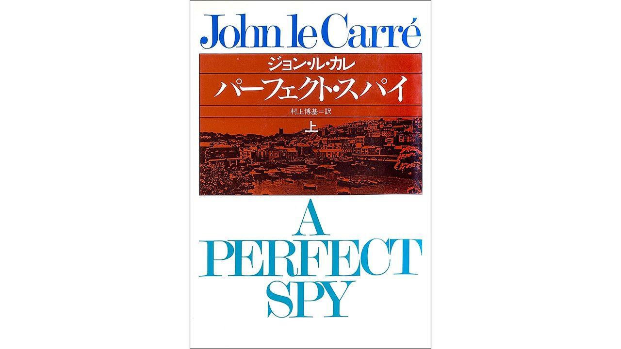 書評】巨匠が描くスパイという人間像:ジョン・ル・カレ著 ...