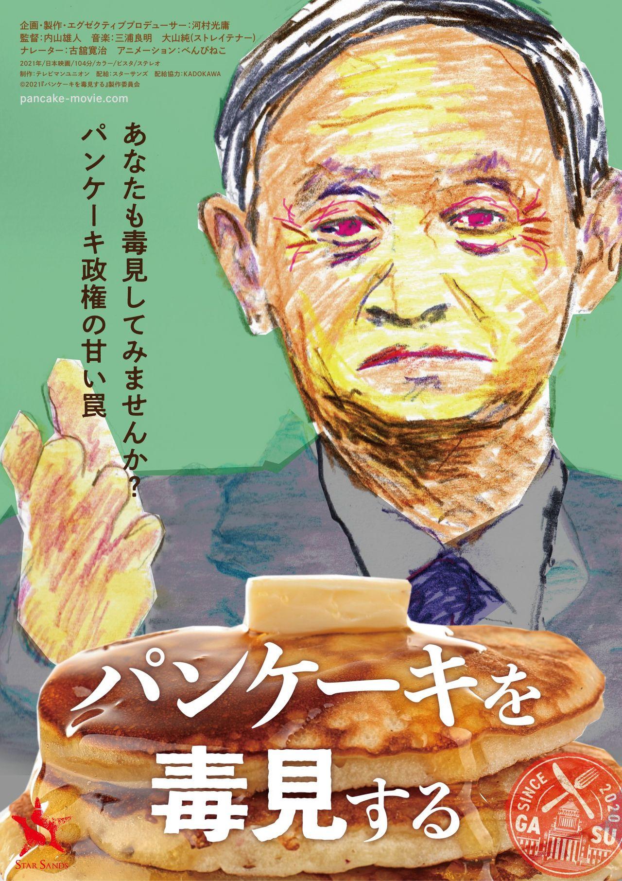 ©2021『パンケーキを毒見する』製作委員会