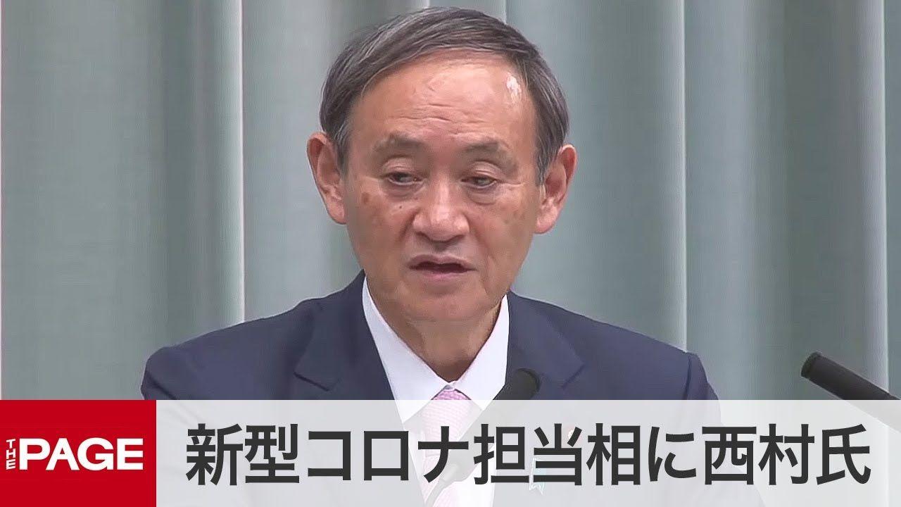 【動画】西村経済再生相、新型コロナ担当相に 菅長官が発表