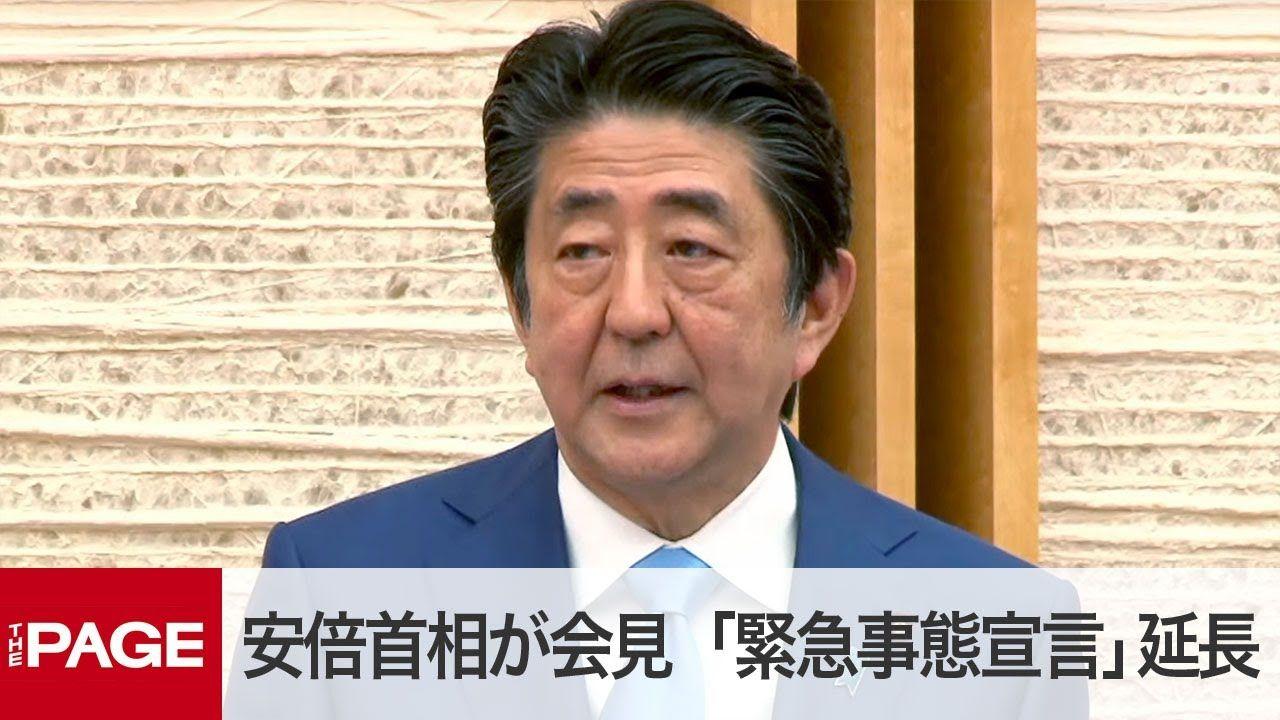 安倍 総理 緊急 事態 宣言