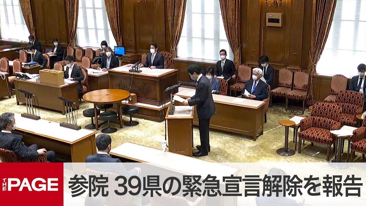 【国会中継】参院議院運営委員会 緊急事態宣言の一部解除を報告(2020年5月14日)