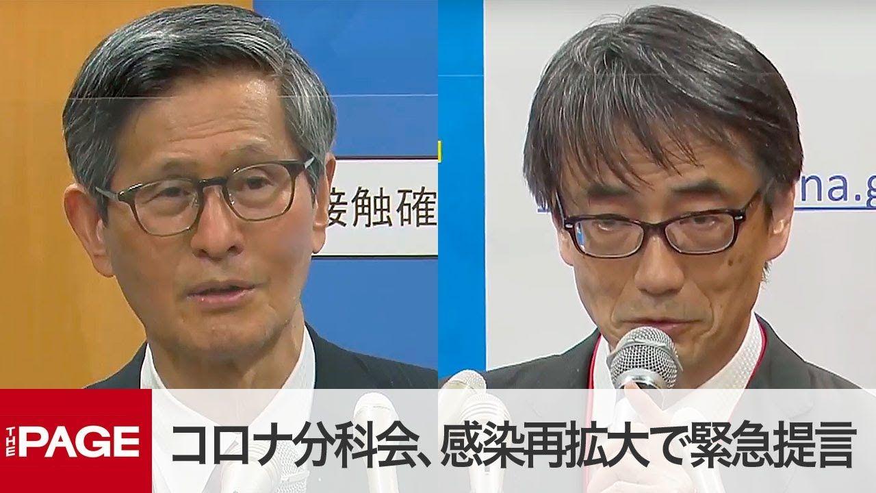コロナ 尾身 尾身氏「神のみぞ知る」発言の真意を語る 西村氏が引用