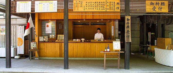 神社に行こう! 神社空間を読み解く⑪社務所 | nippon.com