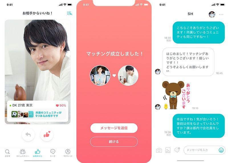 международный сайт знакомств япония