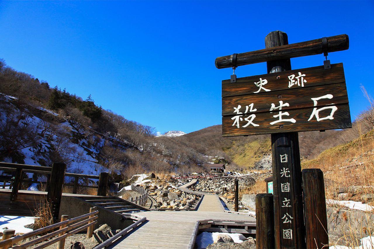Долина «Камней, убивающих жизнь» Сэссёсэки – живописное место, где выходят вулканические газы. Пешеходная тропа продолжается до обзорной площадки Насу-когэн (фотография Ассоциации туризма и продукции префектуры Тотиги)