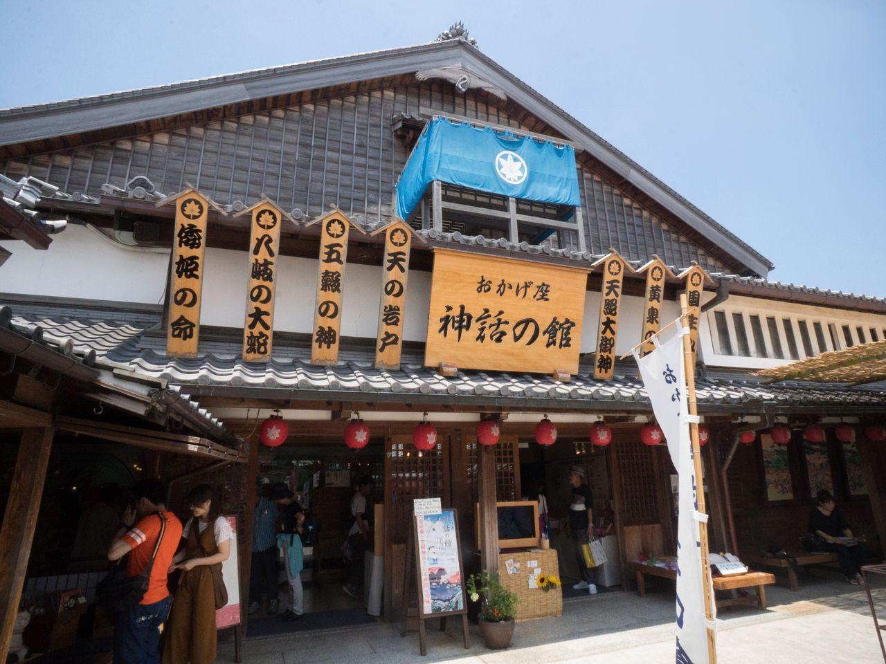 Зал Синва-но Яката театра Окагэ-дза открыт круглый год. Входная плата составляет 300 йен для взрослых, 100 йен для детей в возрасте до 11 лет
