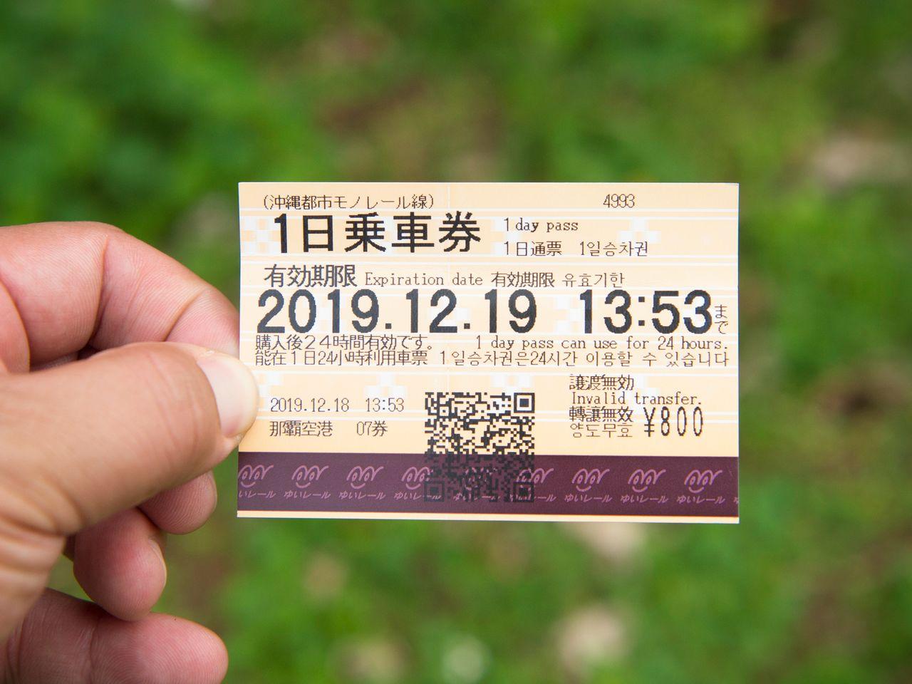 Проездной на монорельс действителен в течение 24 часов, поэтому на нём указано время приобретения. При предъявлении проездного в замке Сюридзё, мавзолее Тамаудун и некоторых других достопримечательностях предоставляется скидка на входной билет